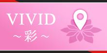 VIVID-彩ー